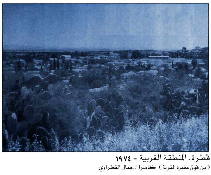 القرى الفلسطينه _قطرة