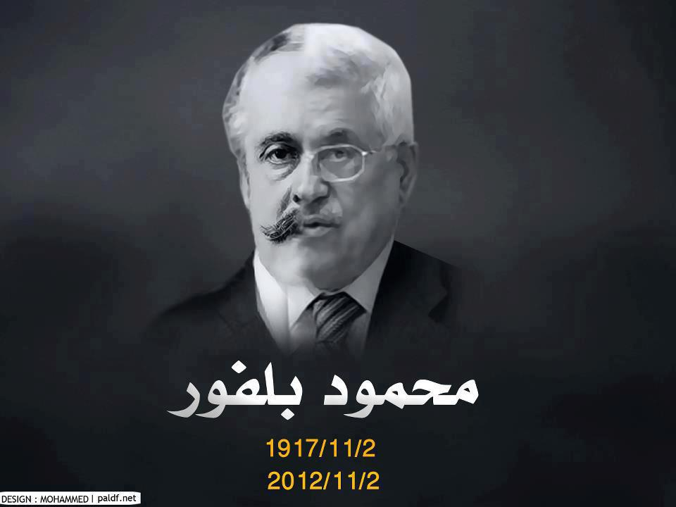 Image result for محمود عباس